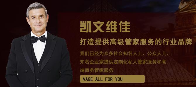 北京高端月嫂