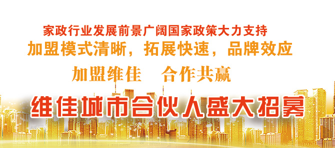 北京月嫂公司加盟